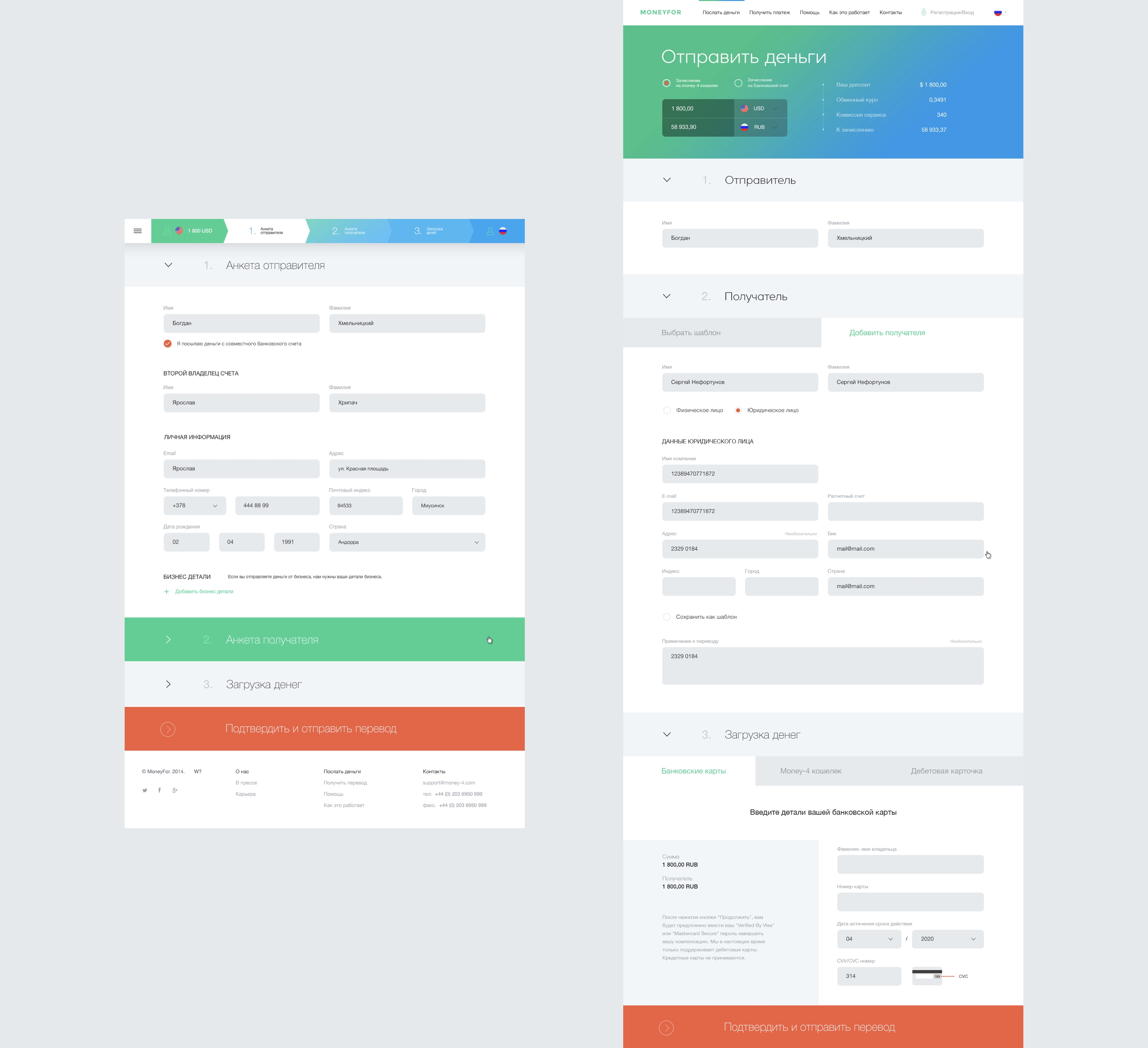 11_sender's questionnaire_page_Mobile App and website Money Nebeus_Money4_by_basov_design_