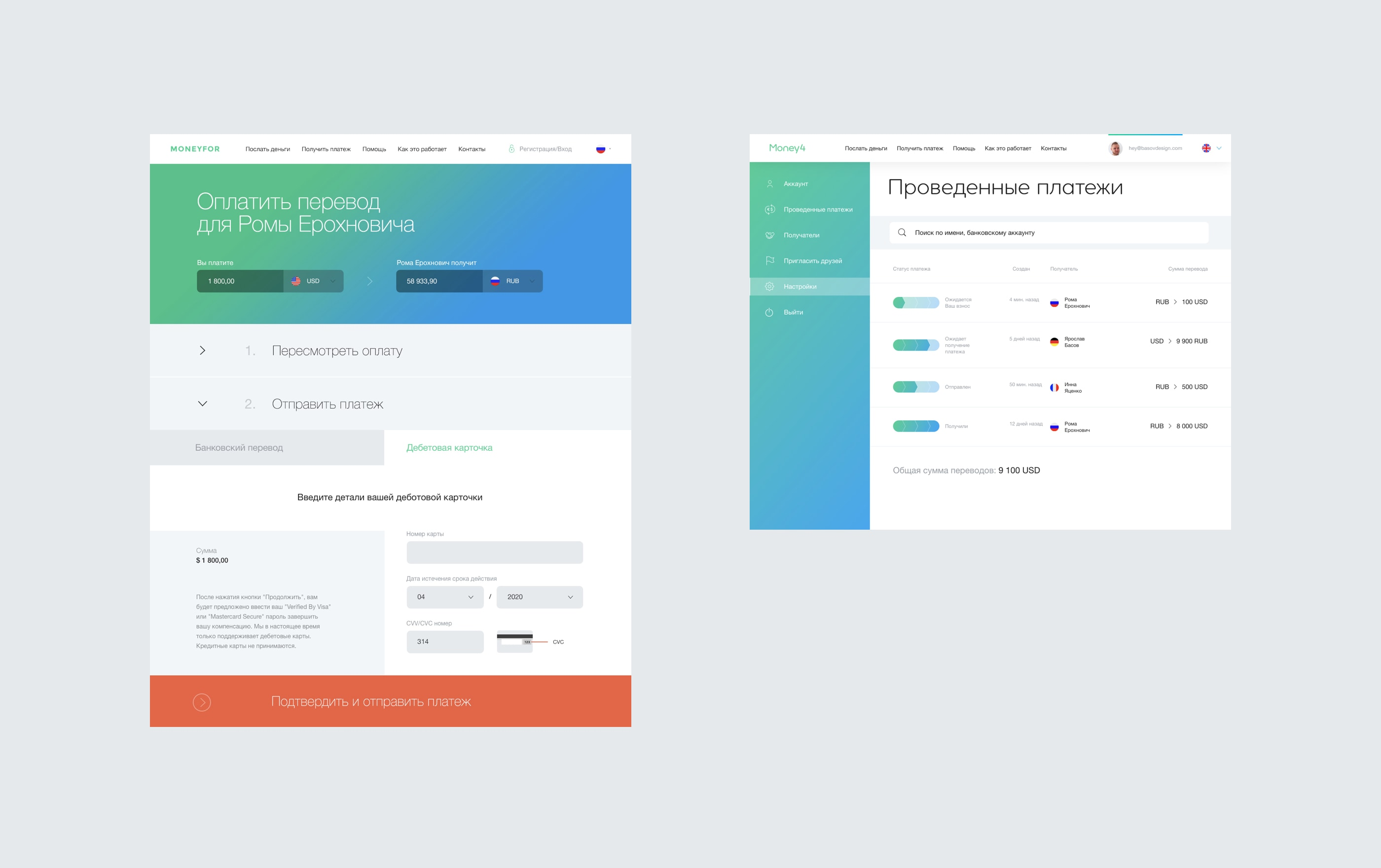 14_payments made page_Mobile App and website Money Nebeus_Money4_by_basov_design_
