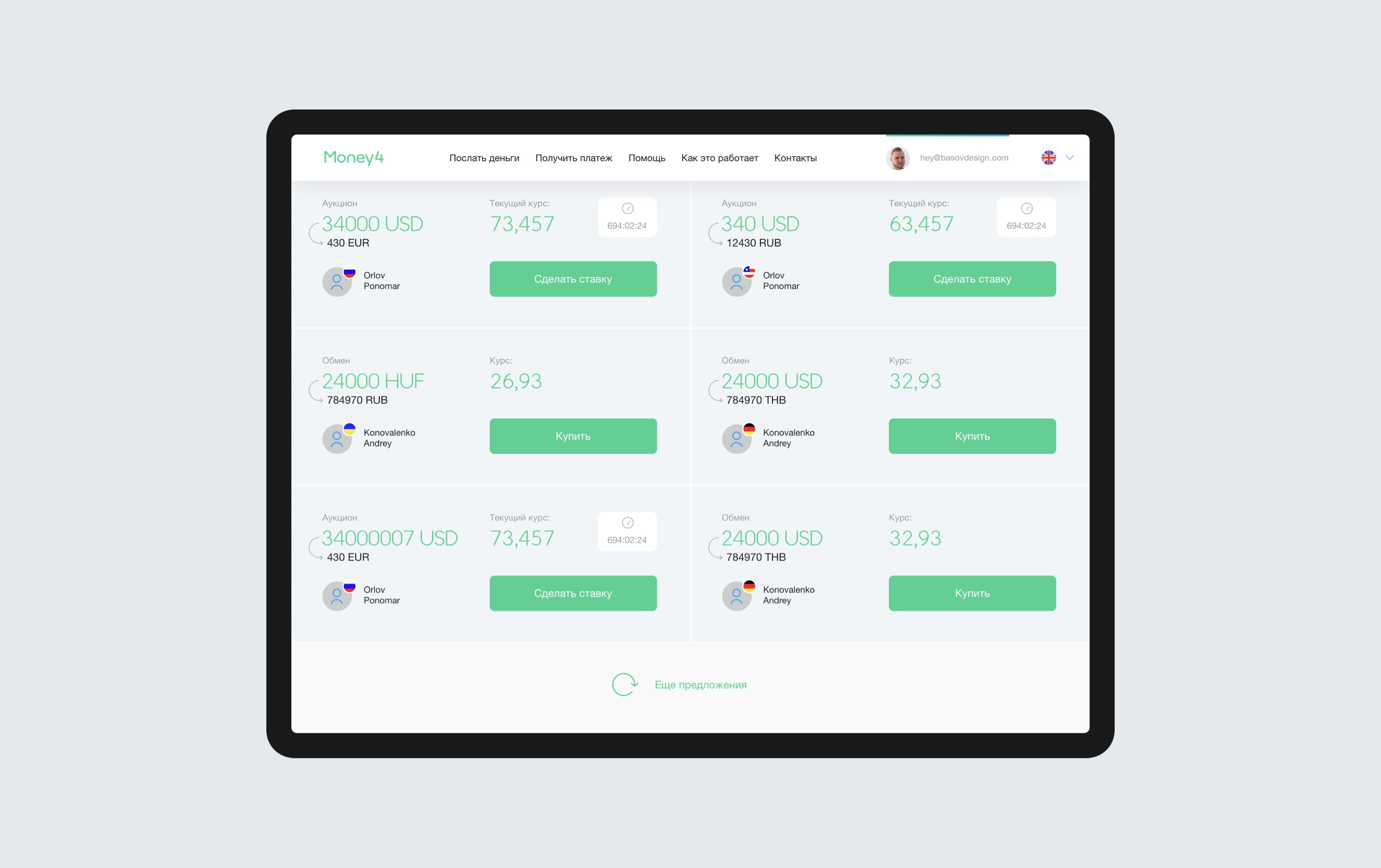 15_place a bet page_Mobile App and website Money Nebeus_Money4_by_basov_design_