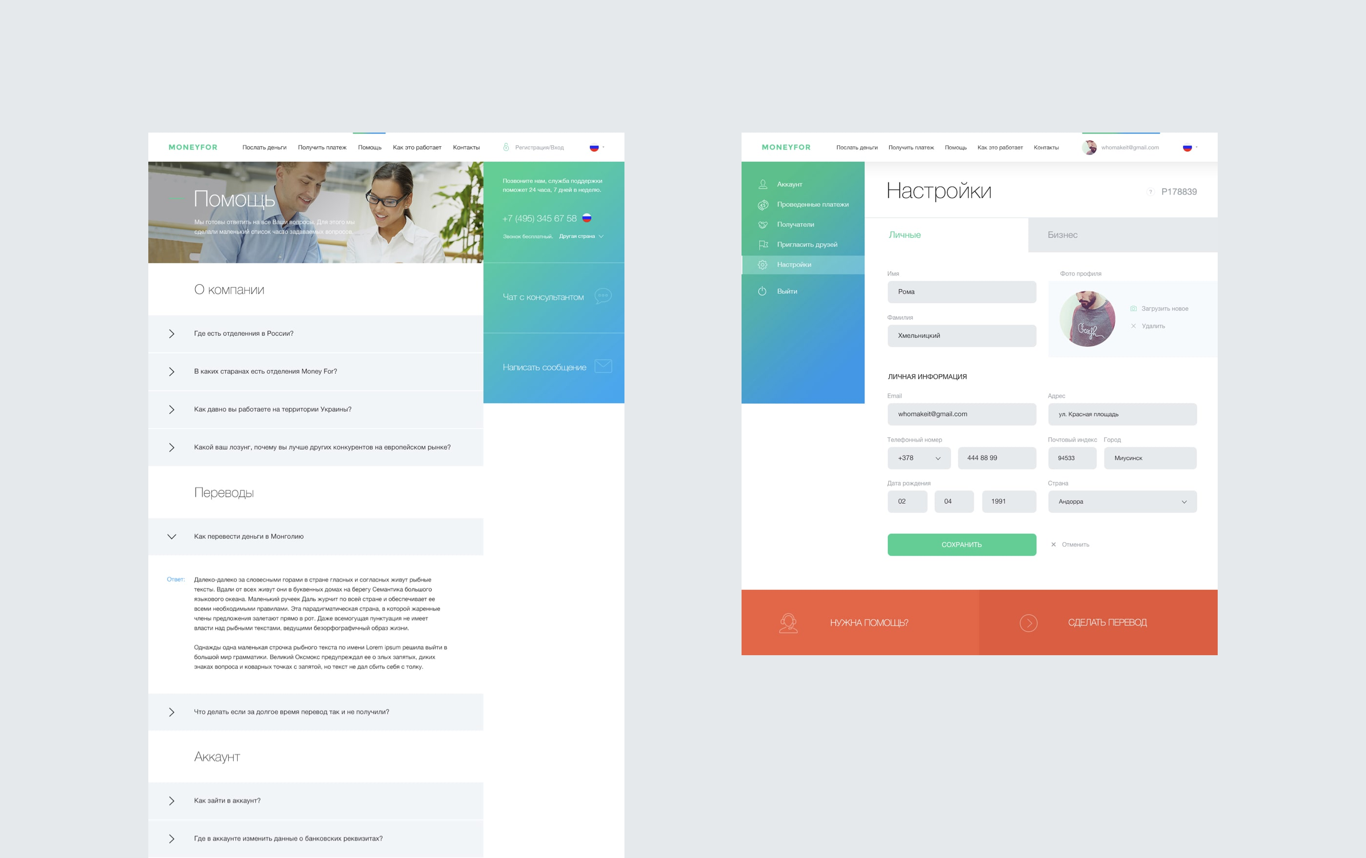 16_help page and settings page_Mobile App and website Money Nebeus_Money4_by_basov_design_
