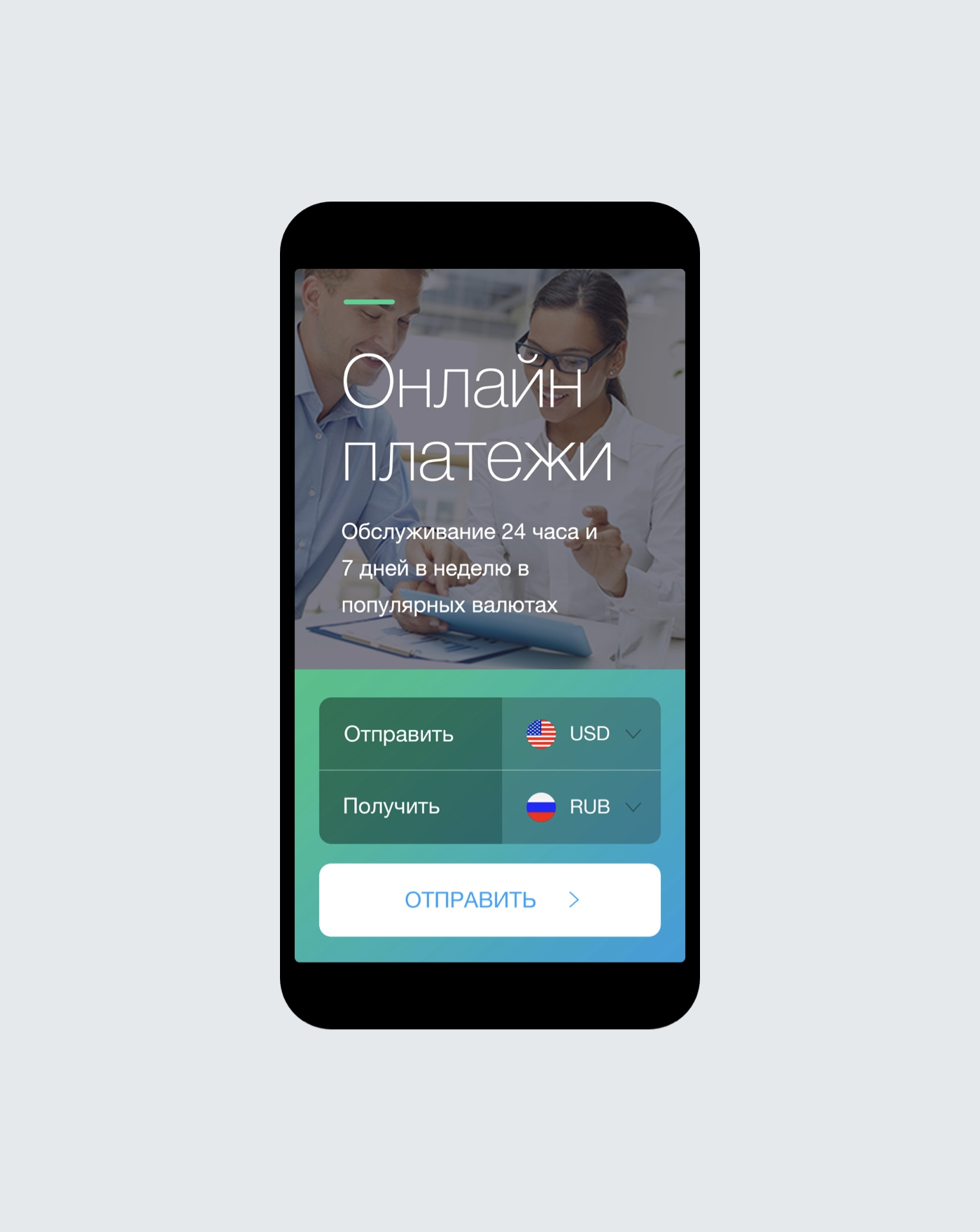 5_02_home mobile page_Mobile App and website Money Nebeus_Money4_by_basov_design_