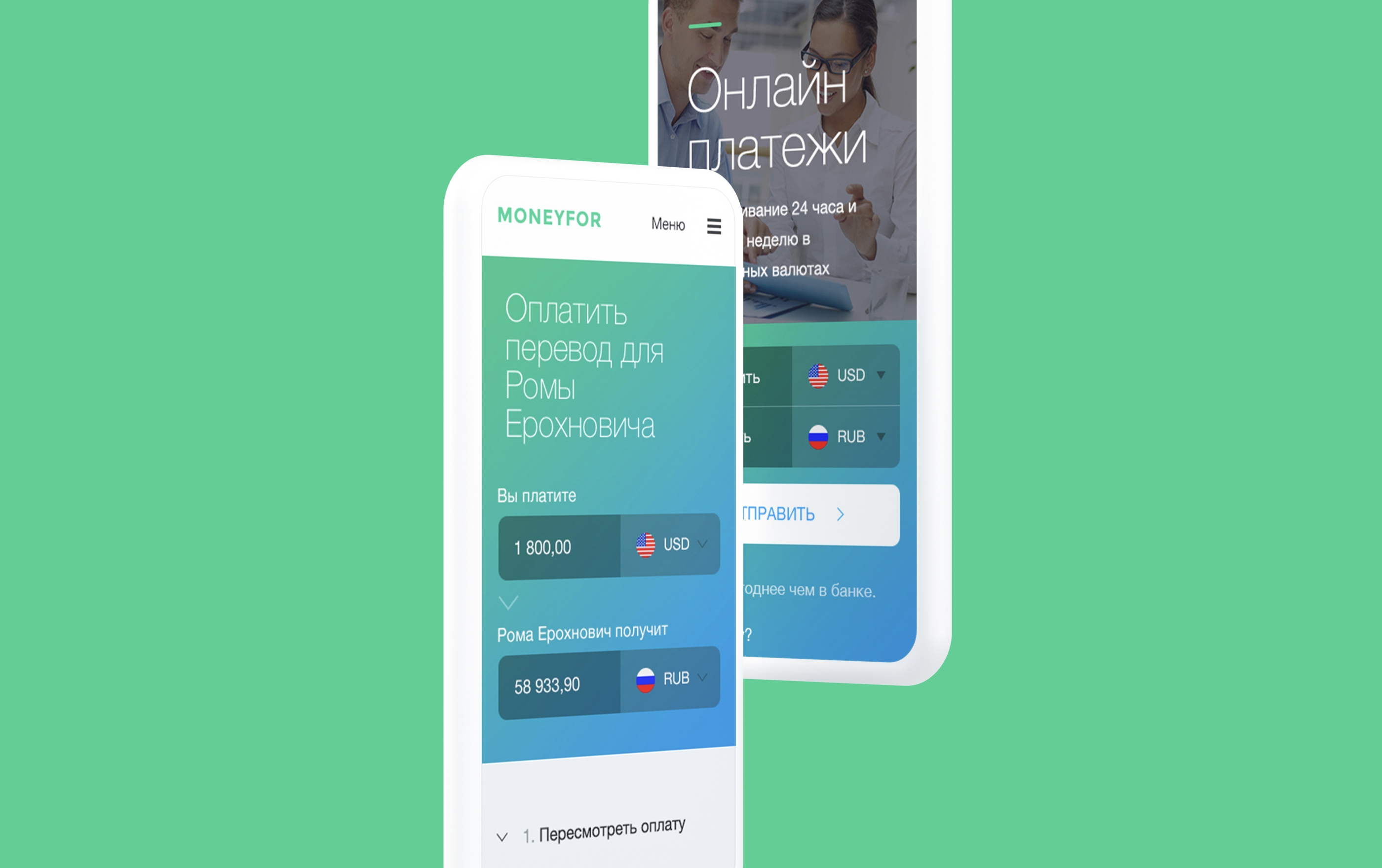 6_mobile vesion_Mobile App and website Money Nebeus_Money4_by_basov_design_