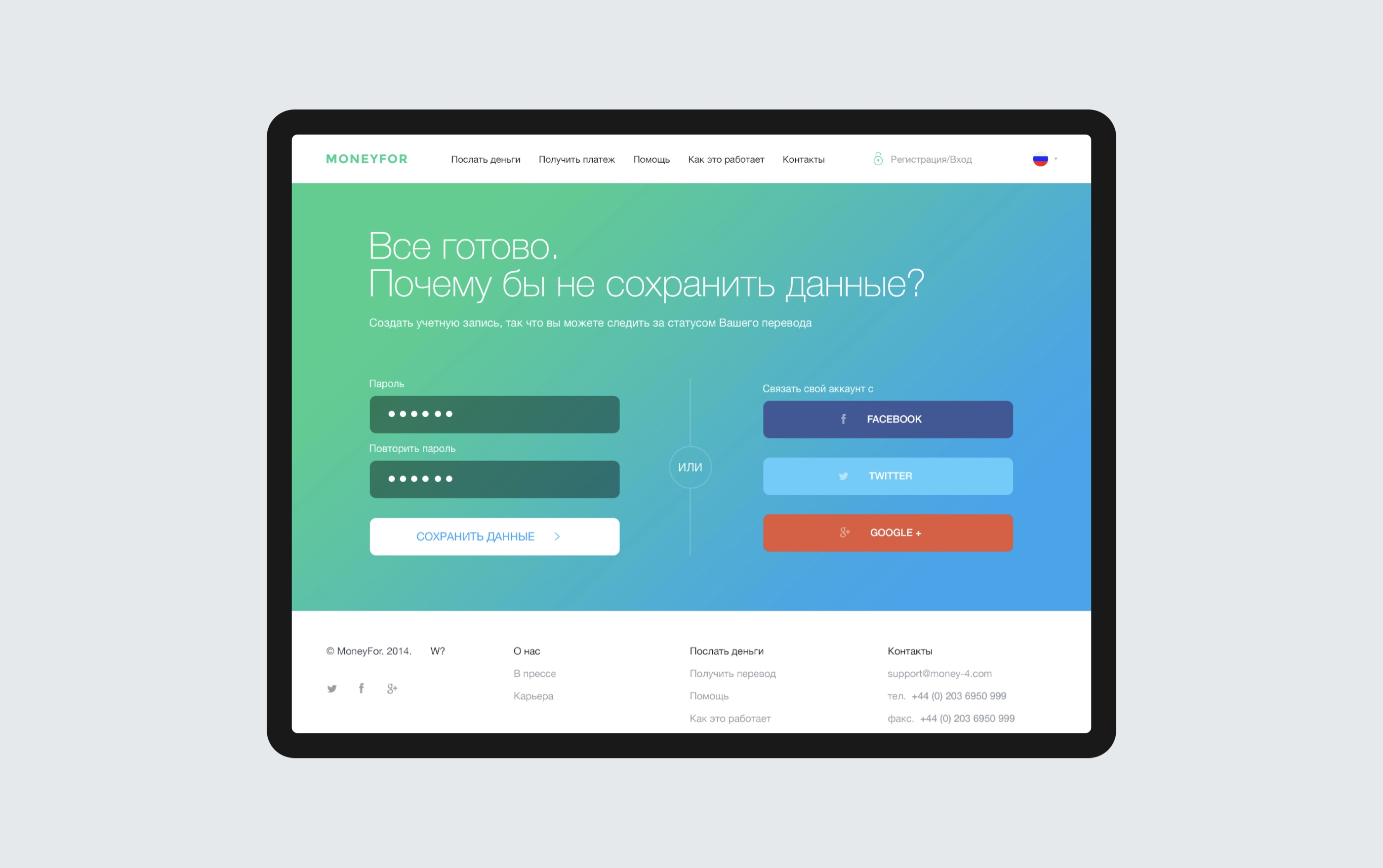 8_login page_Mobile App and website Money Nebeus_Money4_by_basov_design_